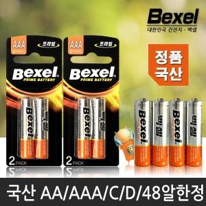 프라임 국산정품 AA/AAA/C/D/9V/12V/건전지/20알/48알