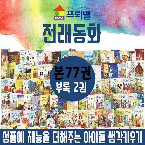 (정품) 프뢰벨 전래 동화 | 총 79권 | 최신간 | 빠른발송 | 미개봉새책
