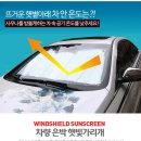 차량용 햇빛가리개 은박3중 열기차단 차량보호 1+1