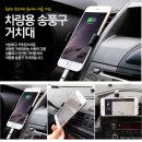차량용 송풍구 거치대 핸드폰 거치대 차량용품
