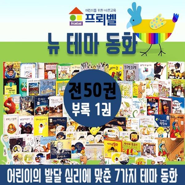 (정품) 프뢰벨 뉴 테마 동화 | 총 51권 | 최신간 | 빠른발송 | 미개봉새책