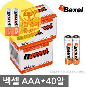 벡셀 알카라인건전지/ AAA (LR03)/ 40알/대박. 2알증정