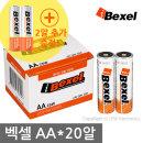 벡셀 알카라인건전지 AA(LR6)/ 20알/ bexel정품배터리