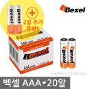 벡셀 알카라인건전지 AAA(LR03)/ 20알/ bexel 배터리
