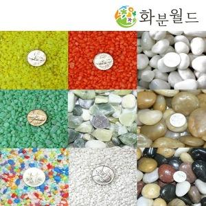 자갈/색돌/백자갈/옥돌/흑자갈/흰돌/화분/조경/화산석
