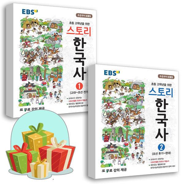 2019 EBS 스토리 한국사 1 + 2 권 세트 (전2권) 초등 고학년을 위한
