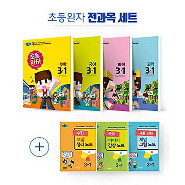 초등 완자 국수사과 3-1 4권세트(2019)  비상교육   편집부