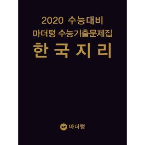 2020 수능대비 마더텅 수능기출문제집 한국지리(2019)  마더텅   편집부