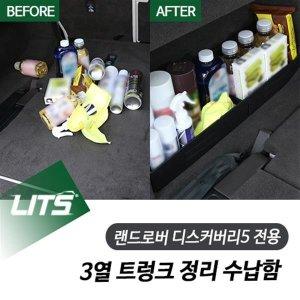 랜드로버 디스커버리5 전용 3열 트렁크 정리 수납함