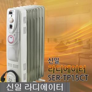 라디에이터 SER-TP15CT 7핀 라지에이터 신일전기히터