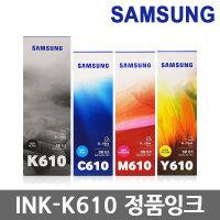 정품잉크 INK-K610 C M Y SL-J1560 J1563 J1565W
