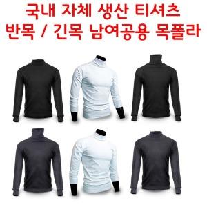 국내생산 남자 여자 공용 면 목폴라 티셔츠 반목 긴목