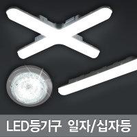 LED등기구 방등 일자등 십자등 LED방등/LED십자등 60W