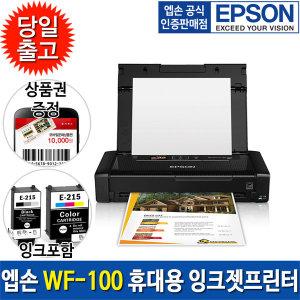 엡손 WF-100 휴대용 모바일 잉크젯 프린터