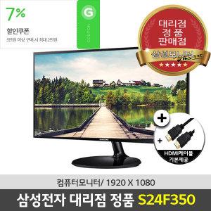 (정품) 삼성모니터 S24F350 LED모니터 정품판매점