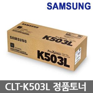 삼성 CLT-K503L 정품토너 SL-C3010ND SL-C3060ND FR