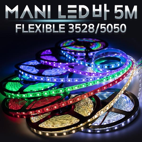 LED바 5M/방수12V/24V/간판/인테리어/자동차/간접조명