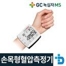 녹십자 자동전자 디지털 손목형 혈압측정기 BI701