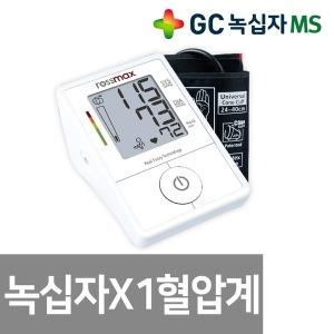 녹십자 디지털 자동전자 혈압측정기 X1 혈압계