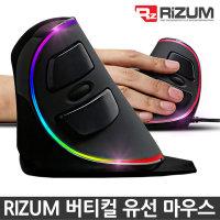 리줌 M1 손목보호 인체공학 버티컬 유선 마우스 BS