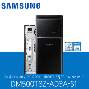 hh DM500T8Z-AD3A-S1/SSD120GB+HDD1TB/램8GB/WIN10
