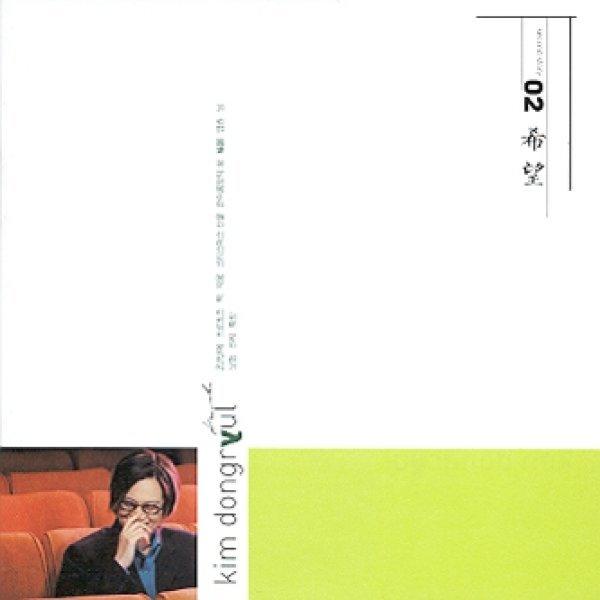 김동률 - 2집 (희망) 재발매