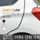 쉴드라인 도어엣지 자동차몰딩 스테인레스 화이트 1M