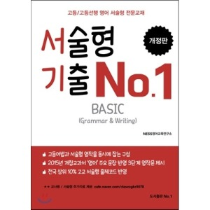 서술형 기출 No 1 BASIC  김재학