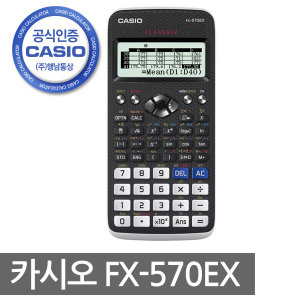 카시오 공학용계산기 FX-570EX /2015년형 신제품/CASIO