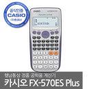 정품 카시오 공학용계산기 모음전 FX-570ES Plus