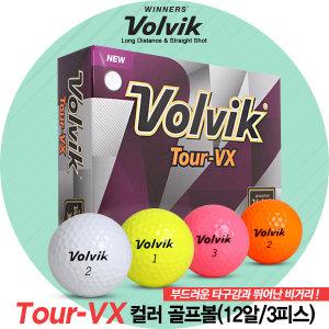 볼빅정품 투어 VX 3피스 골프공(12알)