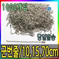 군번줄/1000개입/10cm/15cm/70cm/구슬줄/대용량