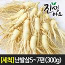 국산 가정용 싱싱한 인삼 세척 난발삼 5-7편(300g)