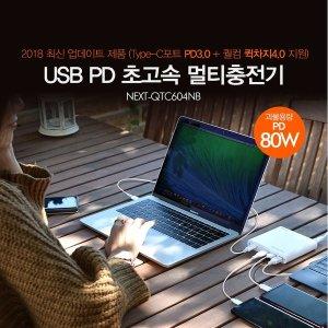 퀵차지3.0 USB 고속충전기(노트북충전) NEXT-QTC604NB