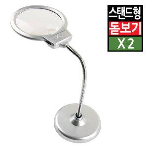 스탠드형 거치대 확대경 돋보기안경 LED조명 독서효도