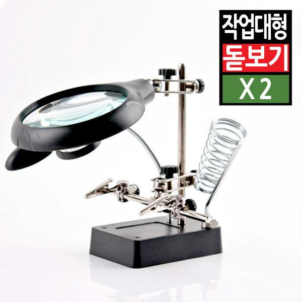 스탠드형 거치대 LED조명 확대경 돋보기안경 작업효도