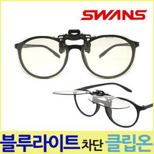 일본 SWANS 블루라이트 청광 차단 안경 클립 선글라스