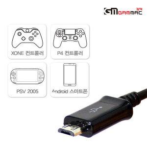 PS4 XBOXONE 겜맥 듀얼쇼크4 충전케이블 3M