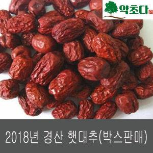 2018 경산 햇대추 박스판매 상초 특초 별초