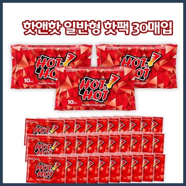 (핫앤핫) 명품 휴대용 핫팩 일반형 30매/손난로 핫팩