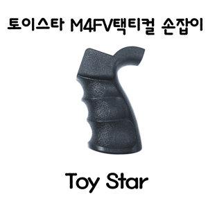 토이스타 M4FV 택티컬 손잡이 서바이벌 밀리터리