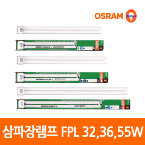 오스람 삼파장 형광등4핀주광색전구색32WFPL36WFPL55W