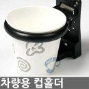 차량용(컵홀더)/버스/수납/드링크/관광버스/음료수