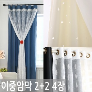 도로시 암막커튼+레이스 대형(2+2 4장)방풍방한/창문