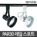 PAR30 레일스포트 기구 레일조명 레일등
