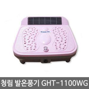청림 발온풍기 GHT-1100WG 발난로 난방기 미니히터