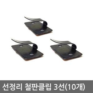 선정리 철판클립 3선(10개)/네비매립/배선정리/홀더