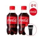 코카콜라 300ml x24pet /음료수 + 블랙컵