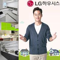 LG싱크대시트지-고광택 무광 친환경인증