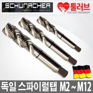 독일 슈마커 기계탭 스파이럴탭 M2 M6 M8 M10 M12